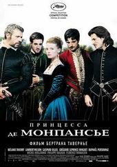 Постер к фильму Принцесса Де Монпансье(2010)