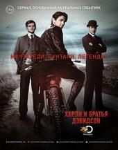 Постер к сериалу Харли и братья Дэвидсон (2016)