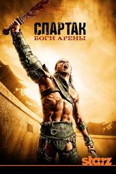 Плакат к сериалу Спартак: Кровь и песок (2010)