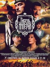 исторические сериалы россия