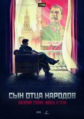 Постер к сериалу Сын отца народов (2013)