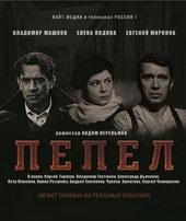 Постер к сериалу Пепел (2013)