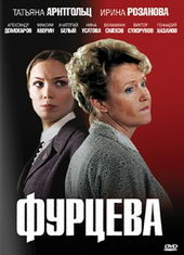 Плакат к сериалу Фурцева. Легенда о Екатерине (2011)