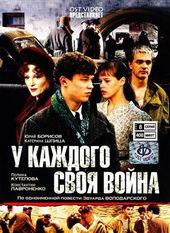 Плакат к сериалу У каждого своя война (2010)