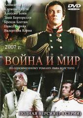 Плакат к сериалу Война и мир (2007)