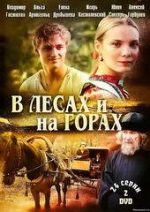 Афиша к сериалу В лесах и на горах (2010)