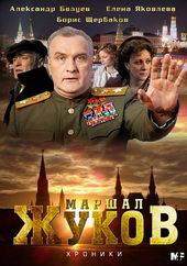 Афиша к сериалу Жуков (2012)