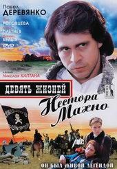Афиша к сериалу Девять жизней Нестора Махно (2006)