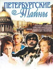 Петербургские тайны (1994)