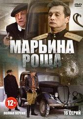 Марьина роща (2013)