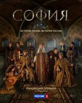 Постер к сериалу София (2016)