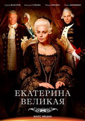 Постер к сериалу Великая (2015)