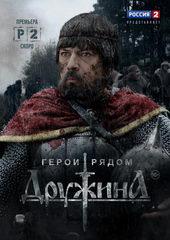 Афиша к сериалу Дружина (2015)