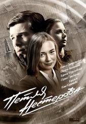 Афиша к сериалу Петля Нестерова (2015)