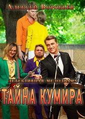 Афиша к сериалу Тайна кумира (2016)