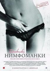 Плакат к фильму Дневники нимфоманки (2008)