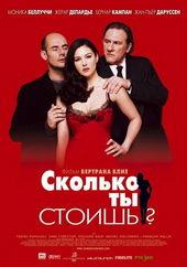 Афиша к фильму Сколько ты стоишь? (2005)