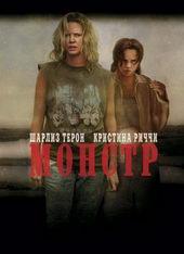 Афиша к фильму Монстр (2003)