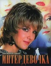 Постер к фильму Интердевочка (1989)