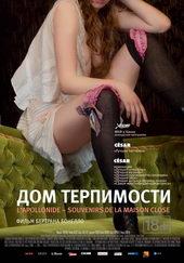 Постер к фильму Дом терпимости (2011)