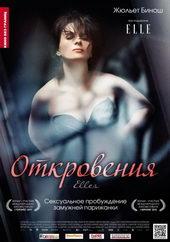 Плакат к фильму Откровения (2011)