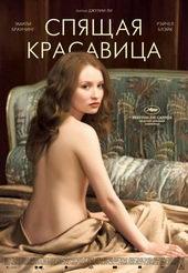 Плакат к фильму Спящая красавица (2011)
