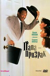 Комедия Папа-призрак (1990)