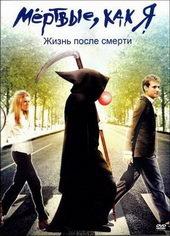 Комедия Мертвые, как я: Жизнь после смерти (2009)