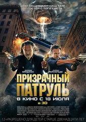 Фильм Призрачный патруль (2013)