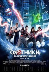 Новая комедия Охотники за привидениями (2016)