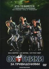 Постер к фильму Охотники за привидениями (1984)
