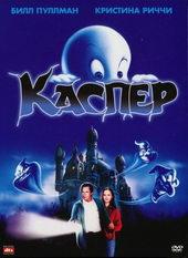 Плакат к фильму Каспер (1995)