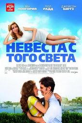 Афиша к фильму Невеста с того света (2008)