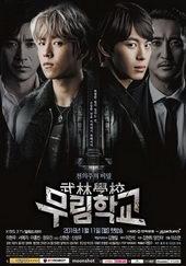 корейские фильмы про любовь и школу