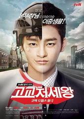 Афиша к фильму Король старшей школы (2014)