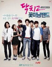 Постер к фильму Заткнись и играй! (2012)