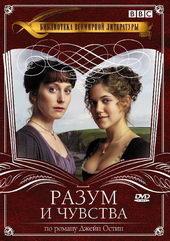 Плакат к фильму Разум и чувства (2008)