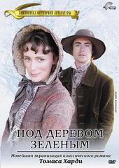 Афиша к фильму Под деревом зеленым (2005)