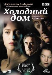 Афиша к фильму Холодный дом (2005)