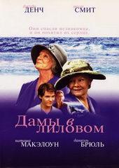 Афиша к фильму Дамы в лиловом (2004)