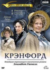 Постер к сериалу Крэнфорд (2007)