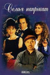 Плакат к фильму Семья напрокат (1997)