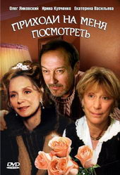 Плакат к русской мелодраме Приходи на меня посмотреть (2000)