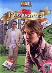 Афиша к фильму Гувернантка (2009)