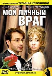 Афиша к фильму Мой личный враг (2005)