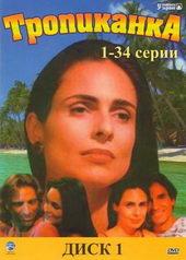 Плакат к сериалу Тропиканка (1994)