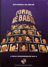 Вавилонская башня (1998 – 1999)