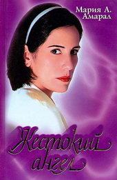 Постер к сериалу Жестокий ангел (1997 – 1998)