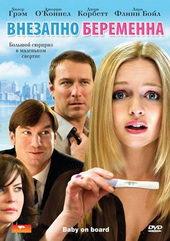 Внезапно беременна (2009)