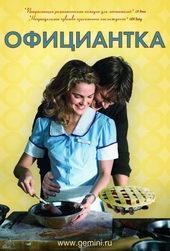 Плакат к фильму Официантка (2007)